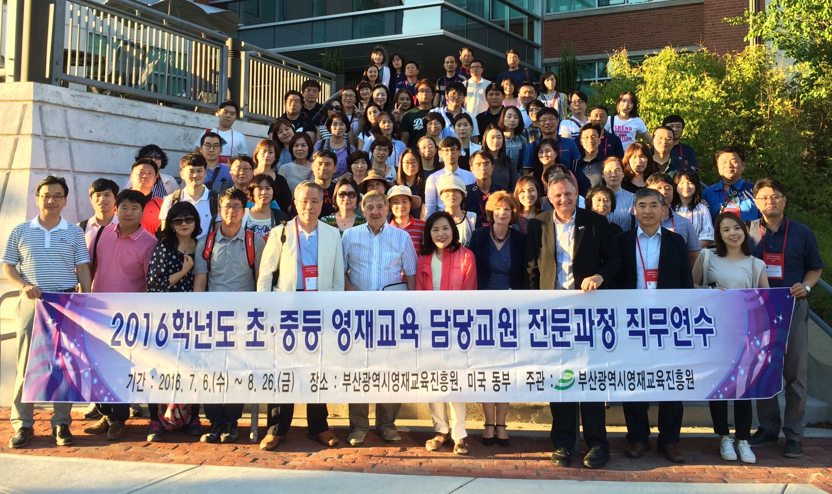 South Korean Educators Visit NCRGE